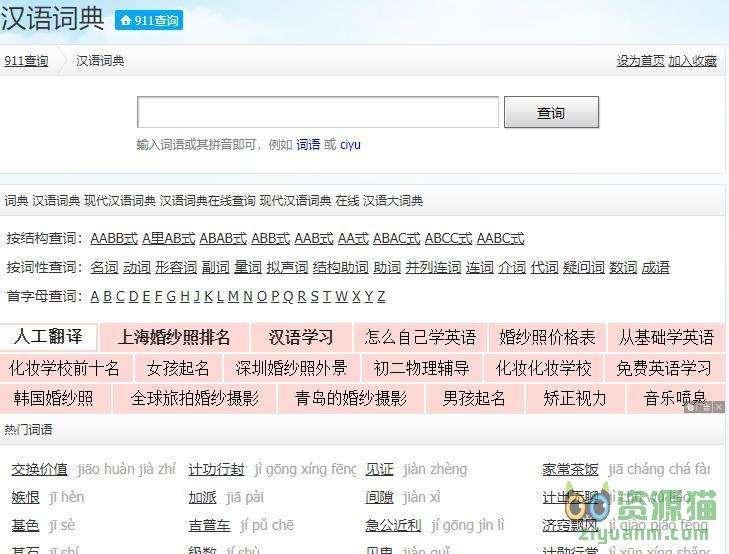 911汉语词典查询