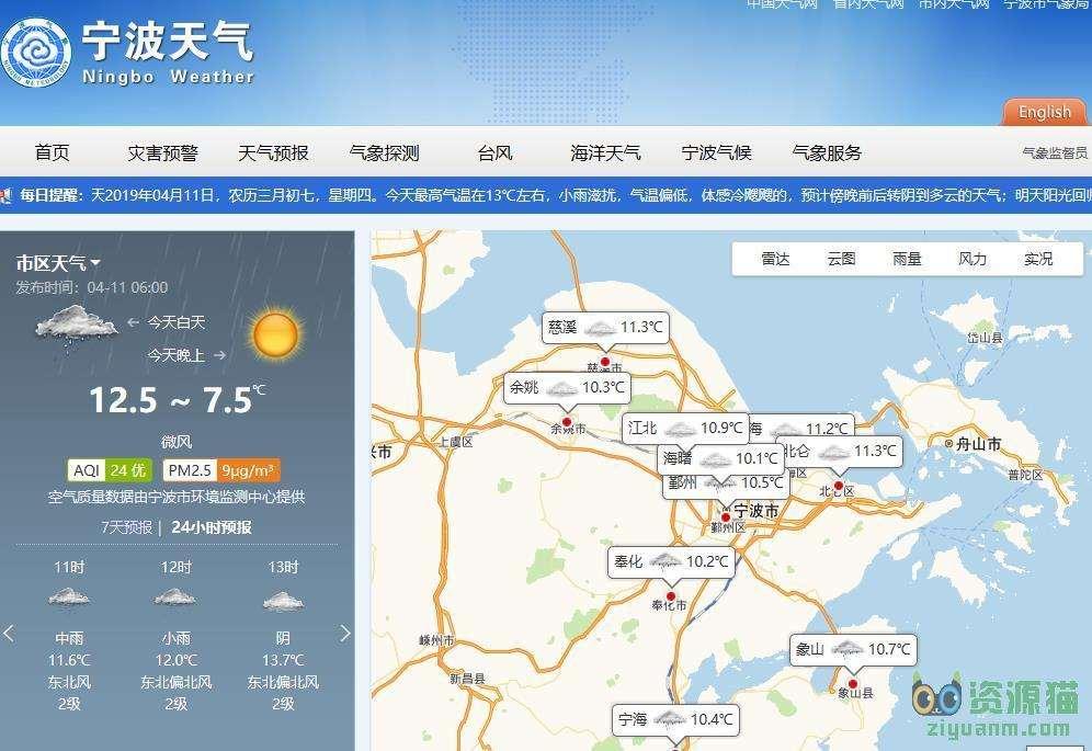宁波气象信息网