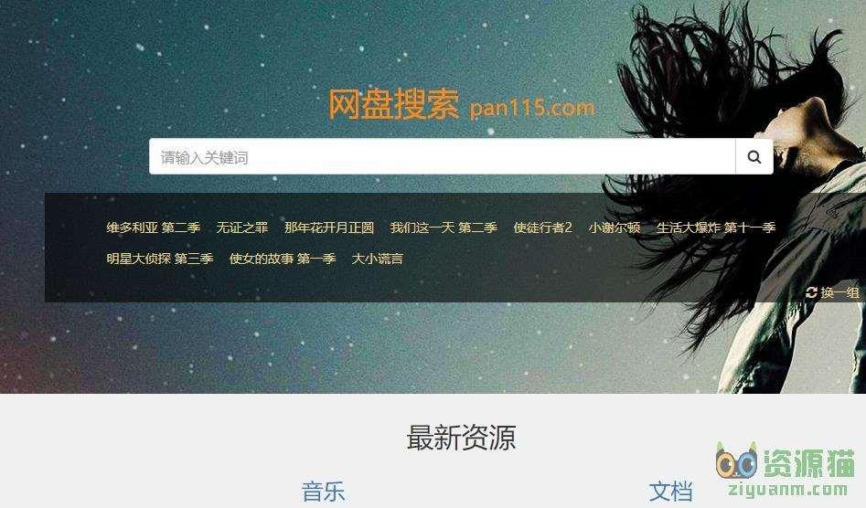 pan115網盤搜索