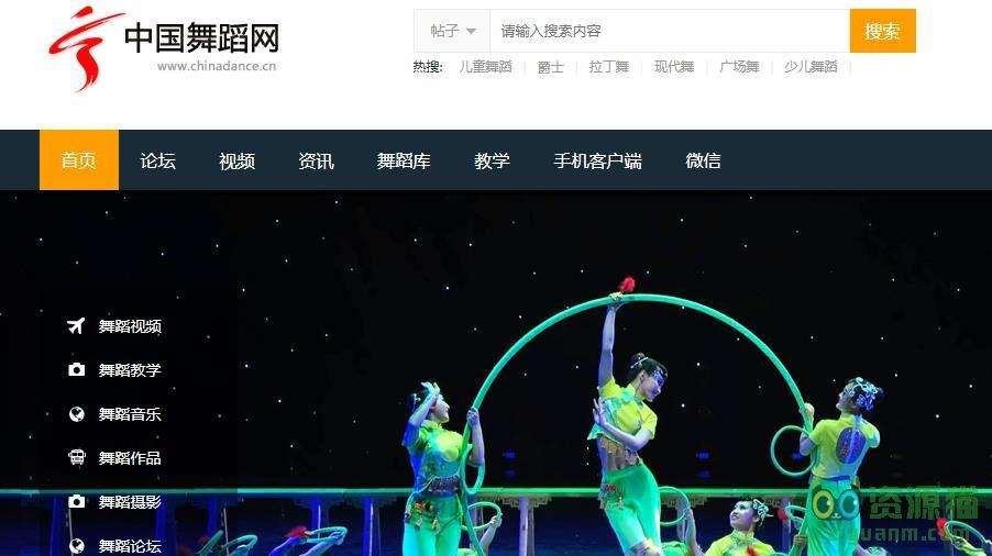 中国舞蹈网
