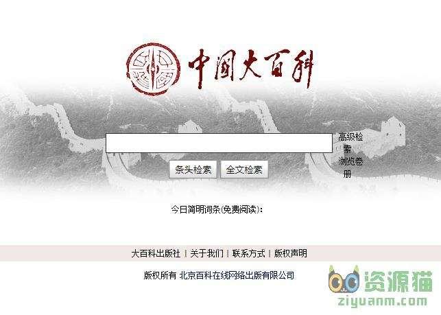 中国大百科