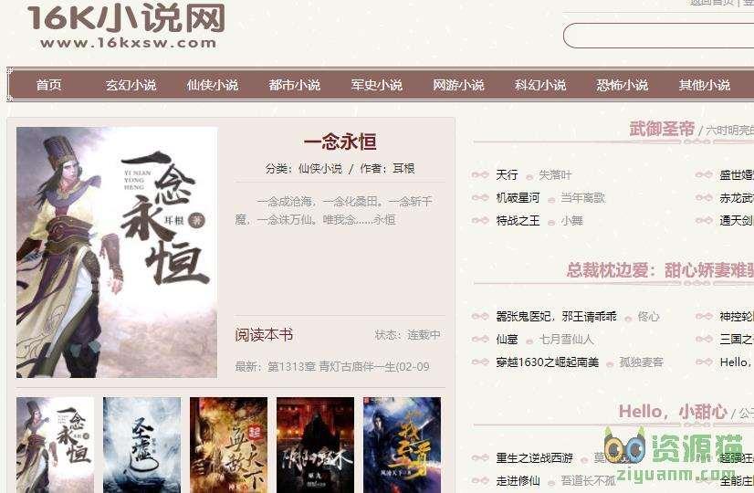 16K小說網