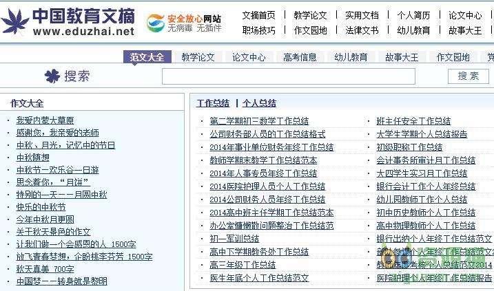 中国教育文摘