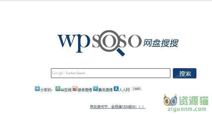 网盘searchsearch