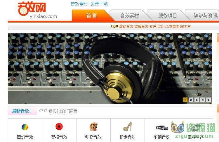 音效网,免费音效素材