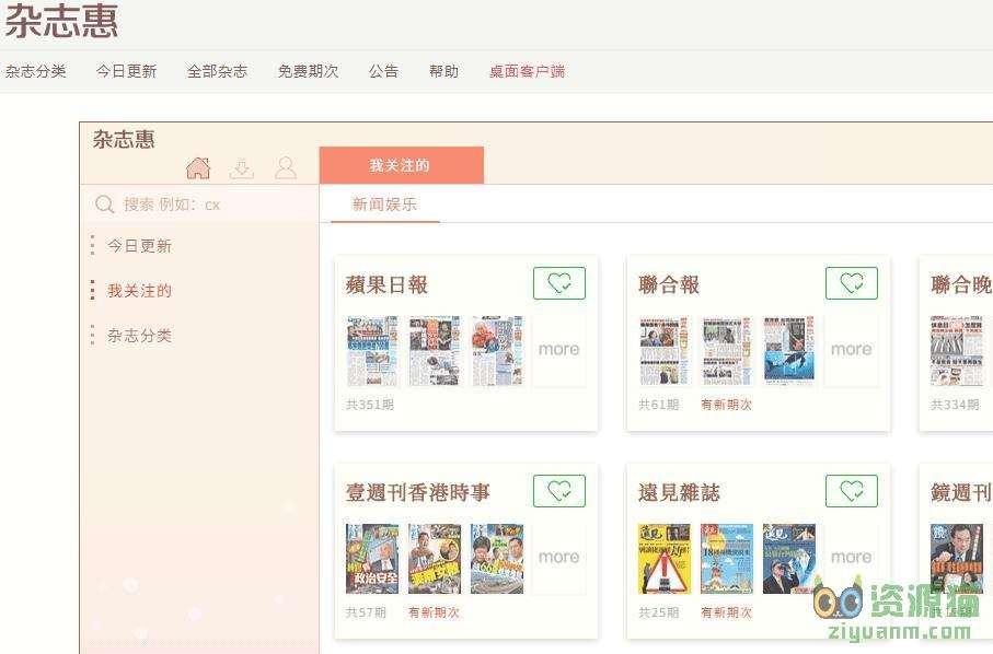 杂志惠,在线PDF杂志
