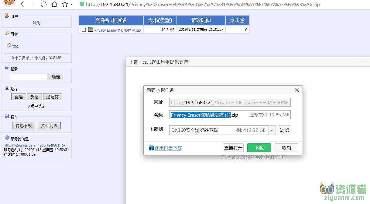 一键搭建Web服务器 Http File Server 2.3M B300 汉化绿色版