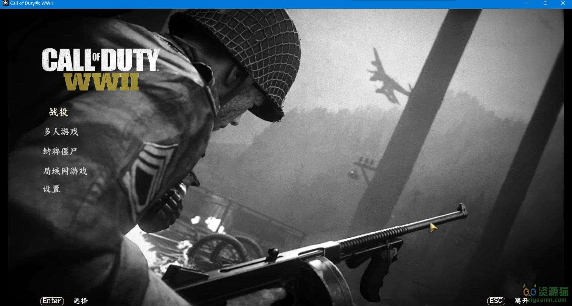 使命召唤:二战 (Call of Duty: WWII)