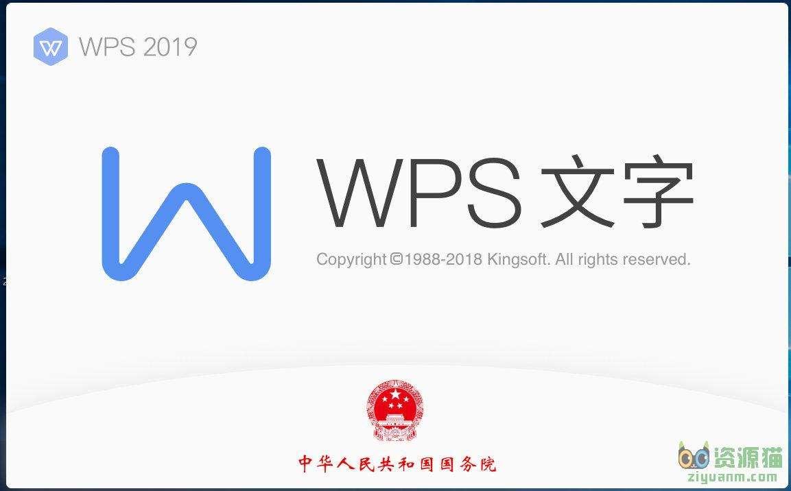 WPS2019黨政機關單位至尊版(無廣告困擾)