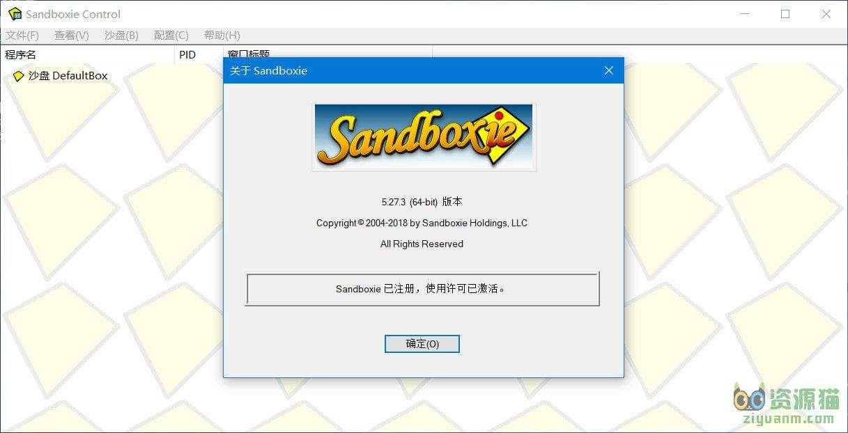 沙盘Sandboxie v5.27.3 破解版