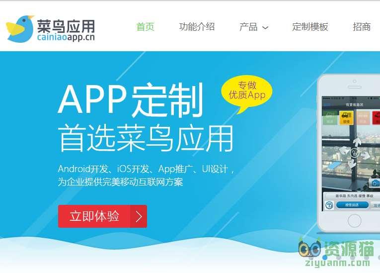 菜鸟应用--App开发