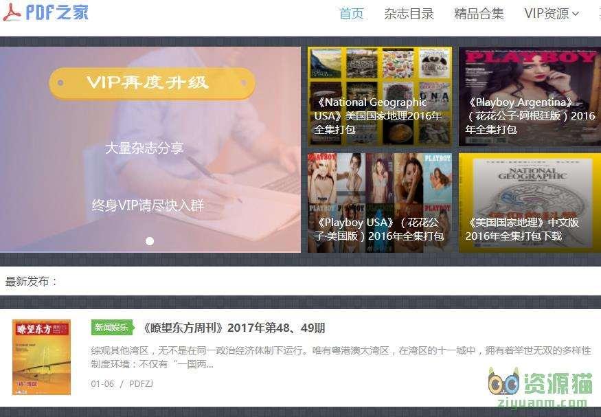 PDF之家-免费PDF杂志下载