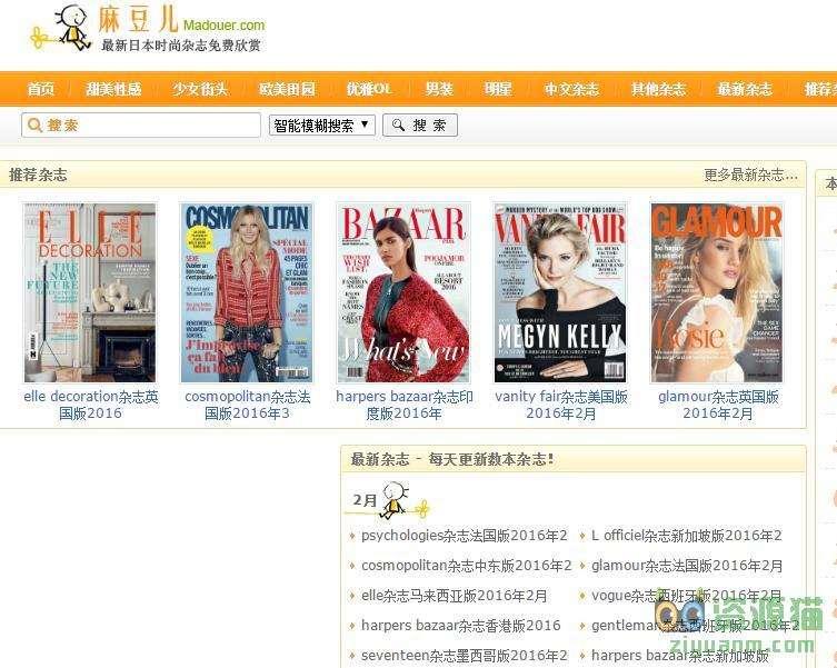 麻豆儿杂志网