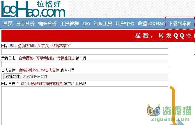 LogHao网站日志在线分析工具