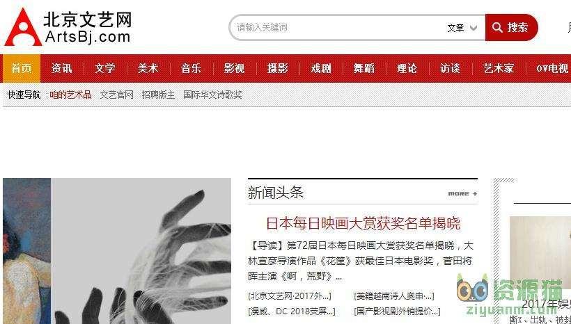 北京文艺网