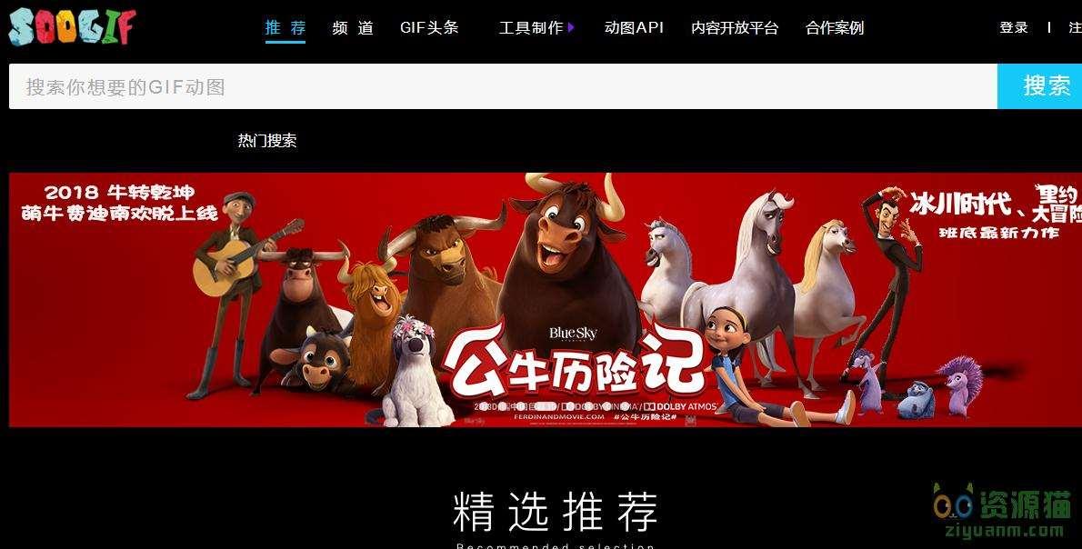 GIF动图搜索平台,soogif