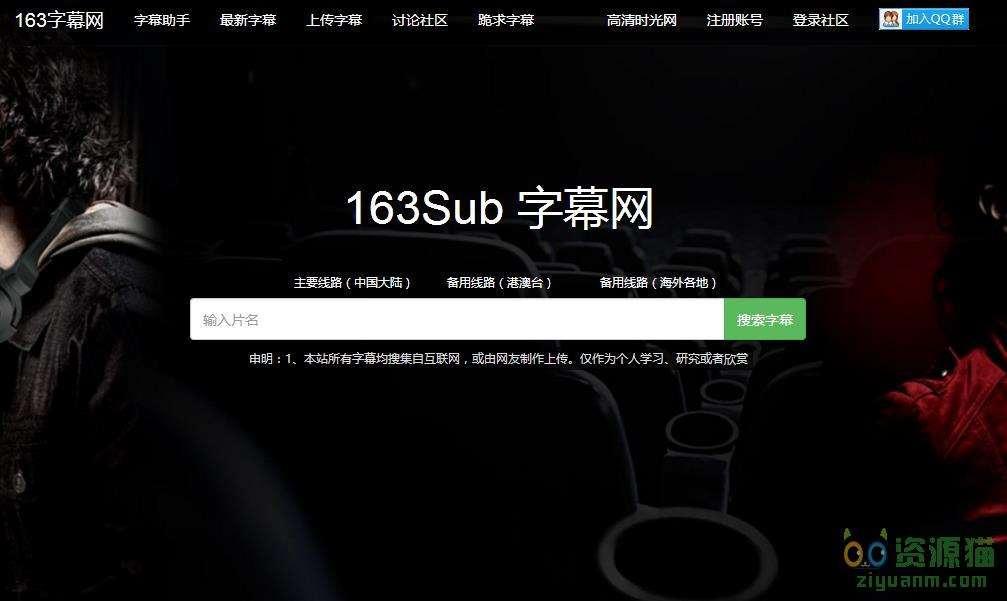 163字幕网
