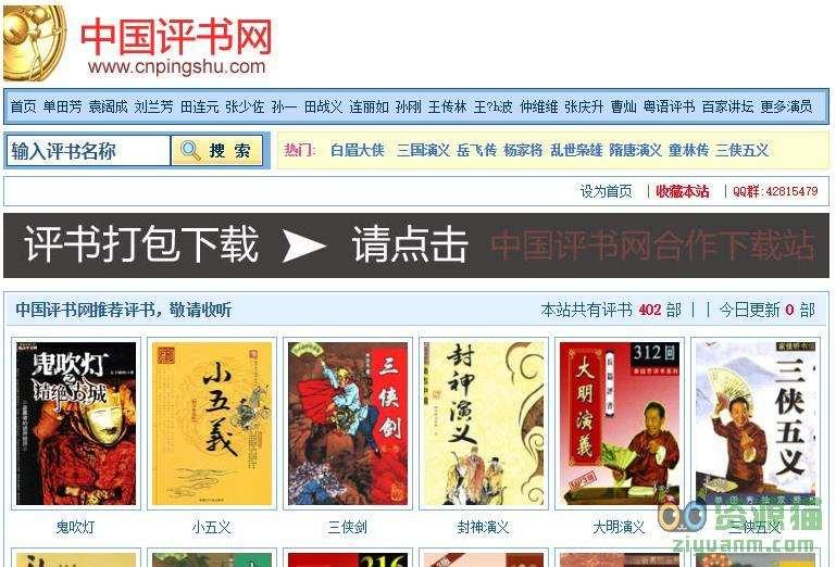 中國評書網