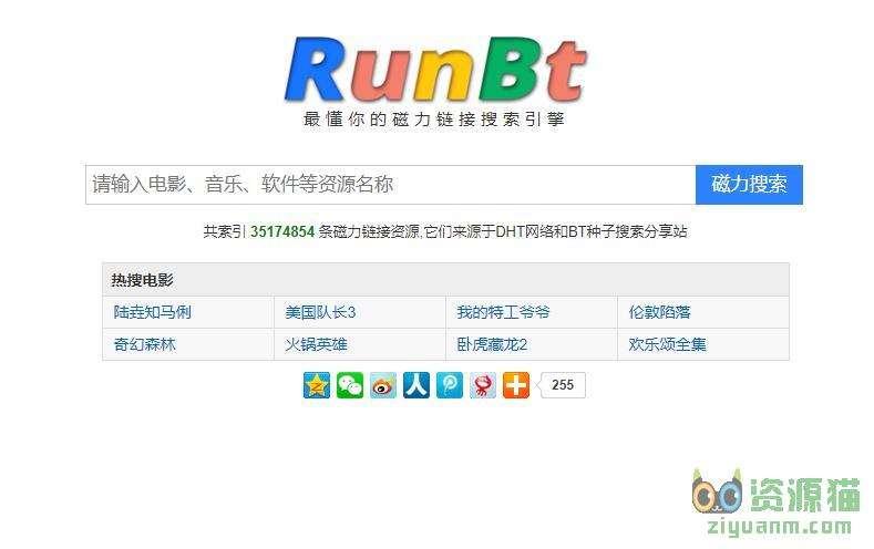 RunBT - 磁力搜索