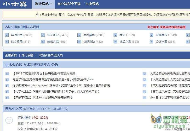 小木虫学术科研互动平台