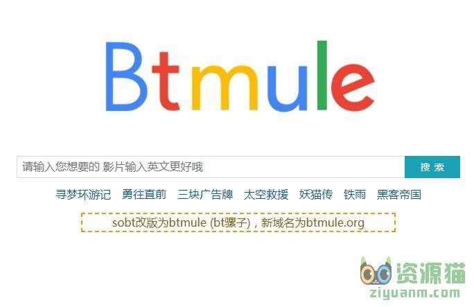 Btmule种子搜索网站