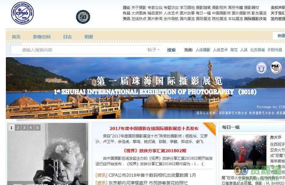 中国摄影在线