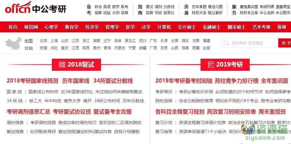 中公考研信息网,考研辅导班