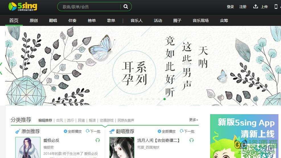 5SING中国原创音乐基地