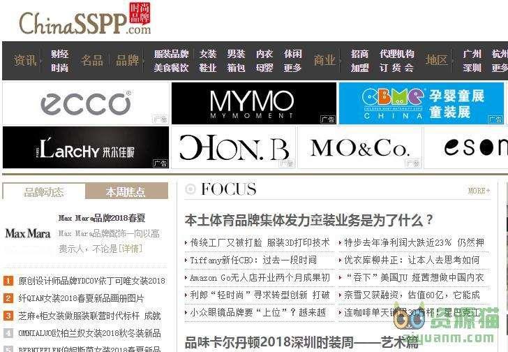 中国时尚品牌网