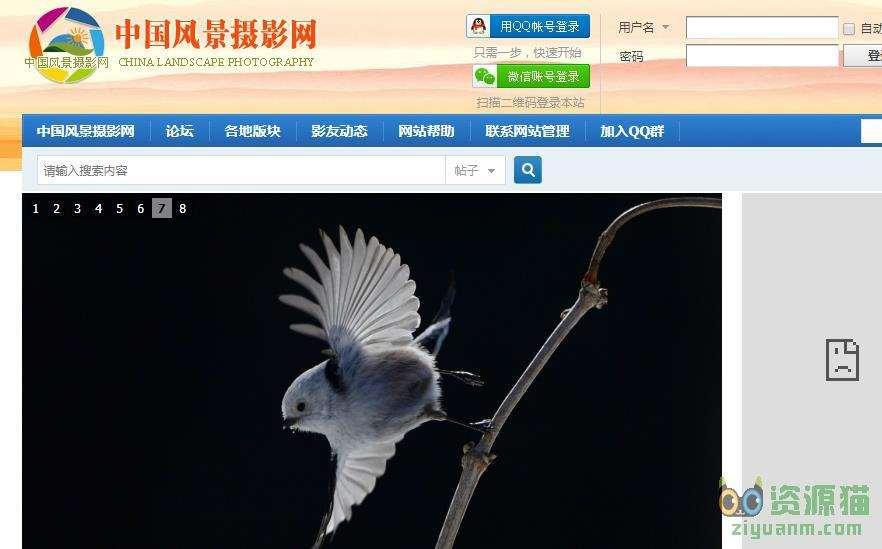中国风景摄影网
