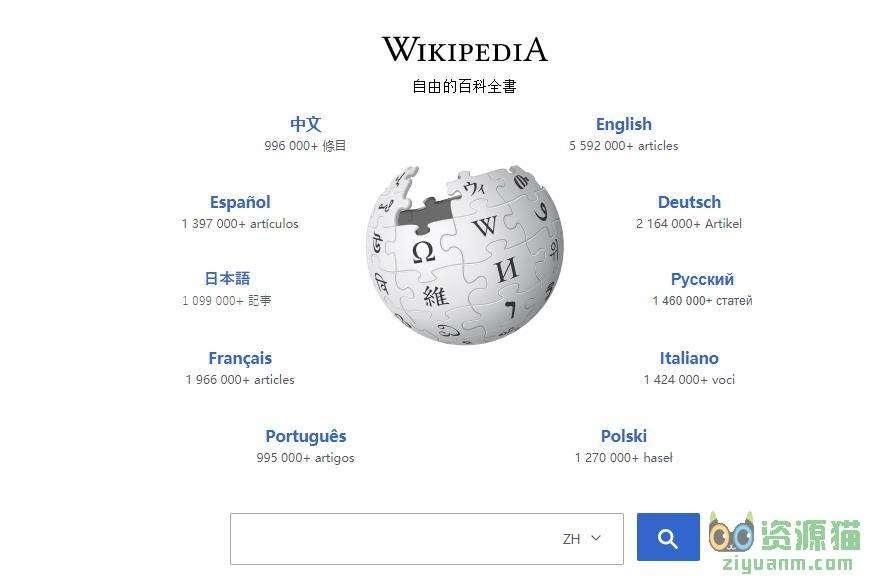 中文维基百科