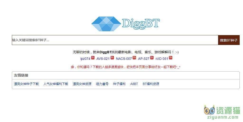diggbt磁力链接搜索下载