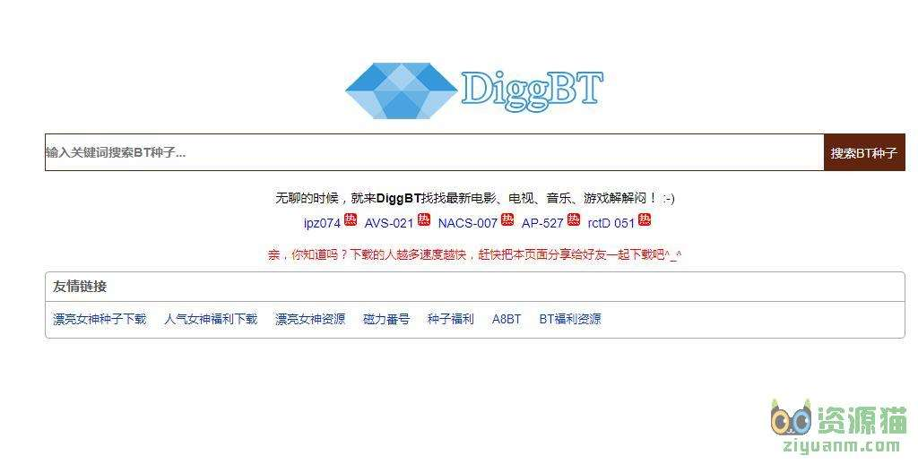 diggbt磁力鏈接搜索下載