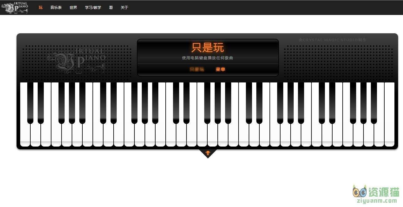 在线虚拟钢琴