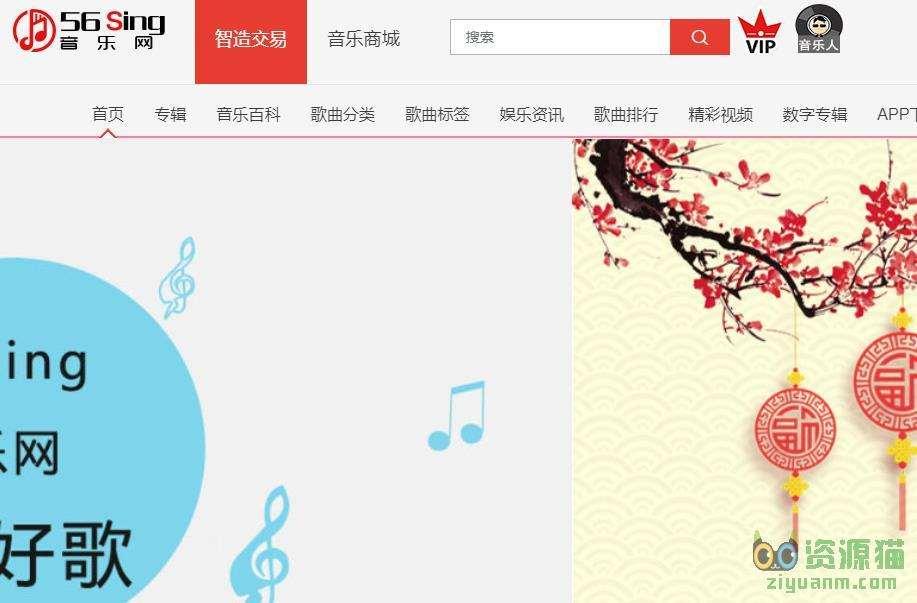 56sing音乐智造交易第一平台