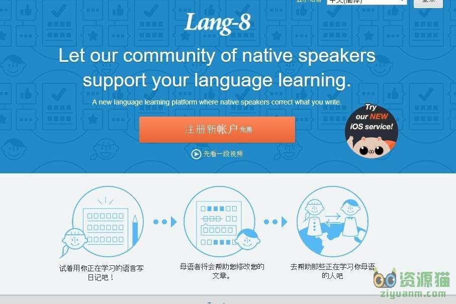 多国语言学习交流平台