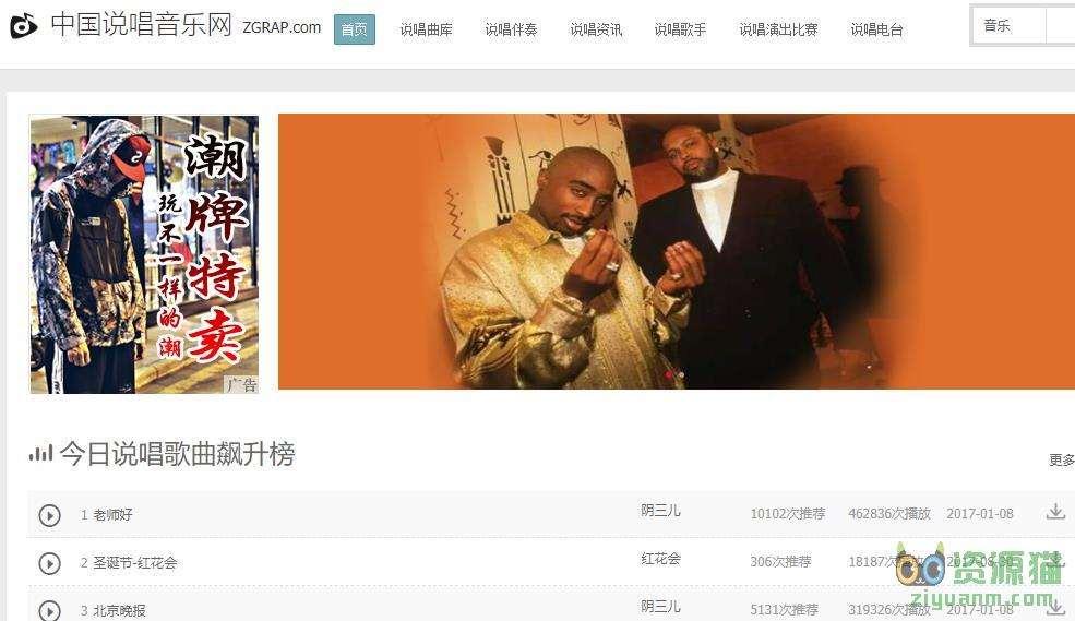 中国说唱音乐网
