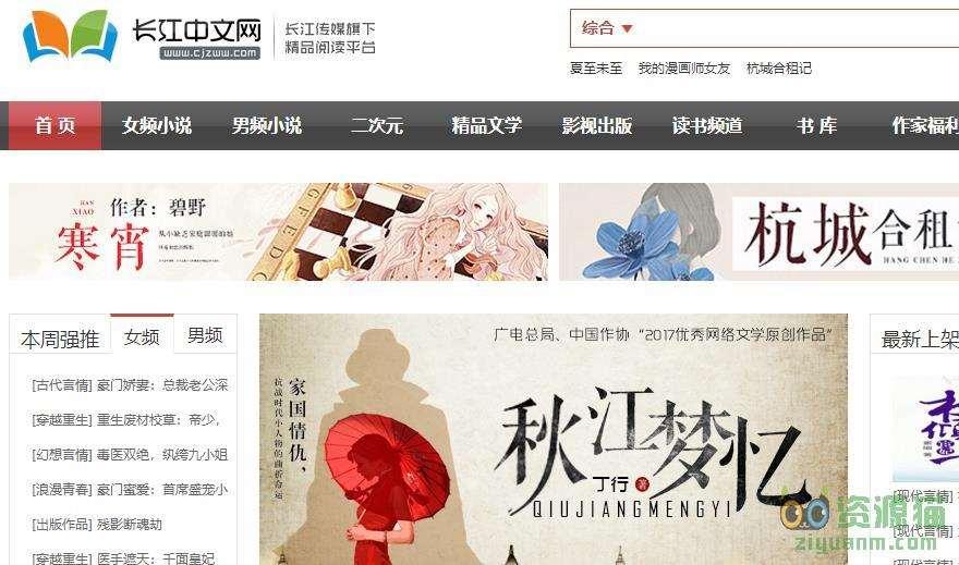 长江中文小说网
