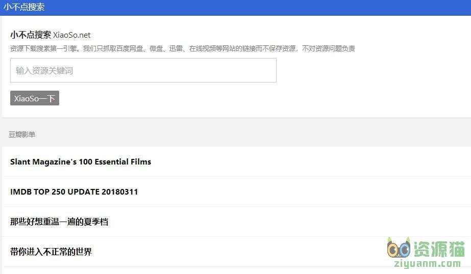 小不點搜索_資源下載搜索第一引擎