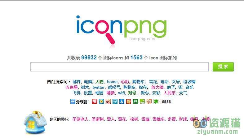 爱看图标网,免费中文图标搜索引擎!