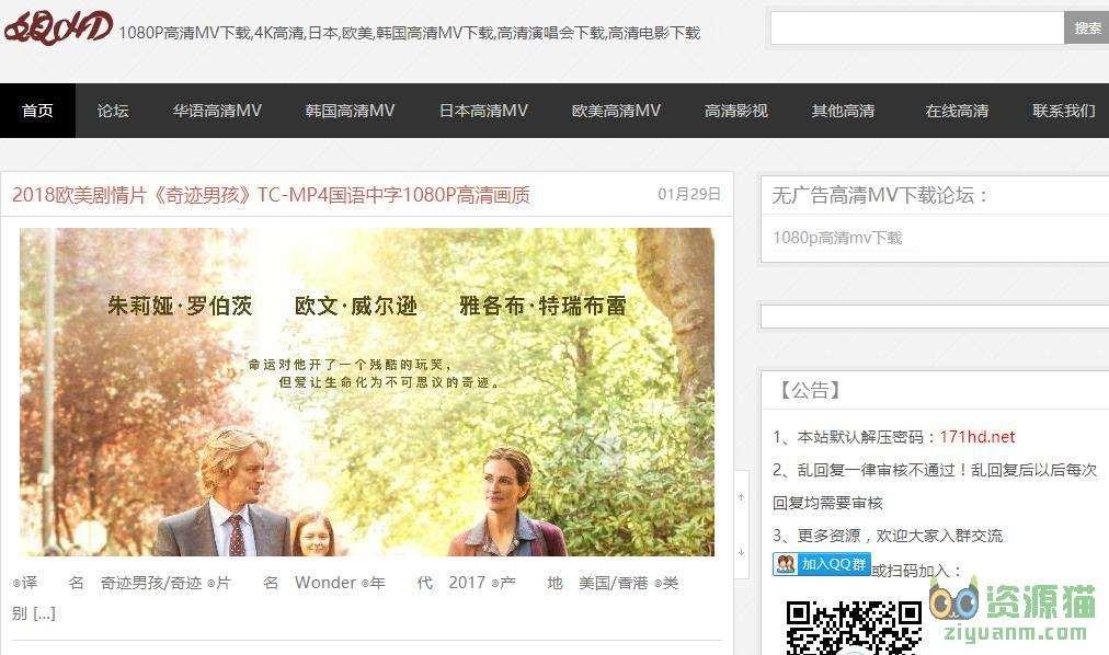 免费高清mp4音乐视频下载网站