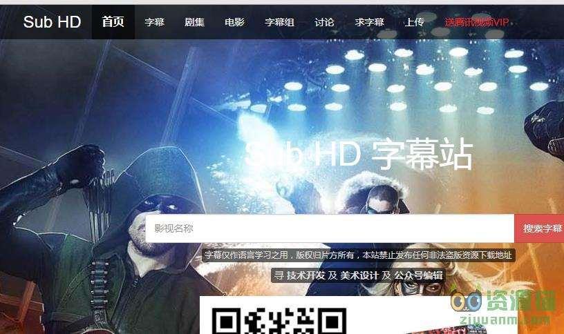 Sub HD字幕平台