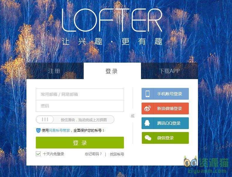 LOFTER(乐乎)