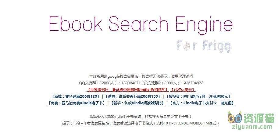 Kindle电子书免费下载搜索引擎