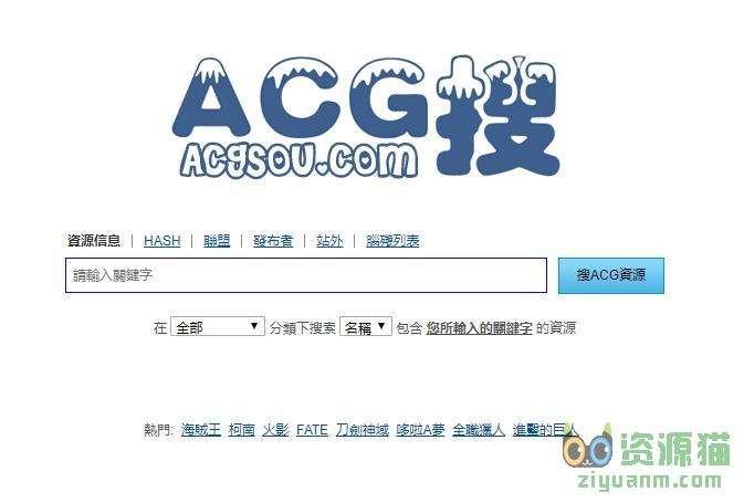 ACG資源,ACG搜