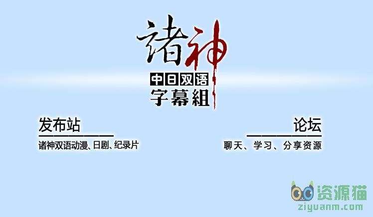 诸神字幕组