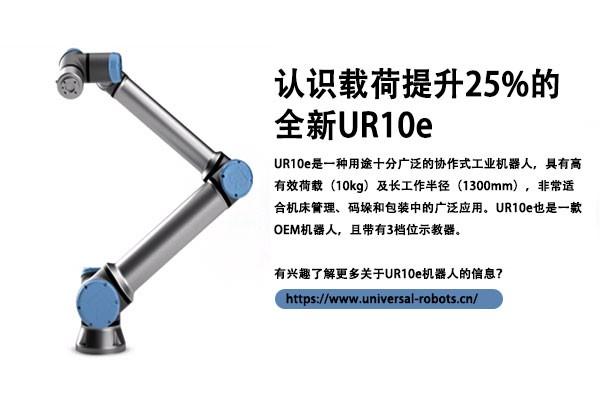 灵活的 UR10 机器人让瑞典奥克拉 食品公司的产量得到提升