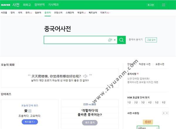 naver中韩词典
