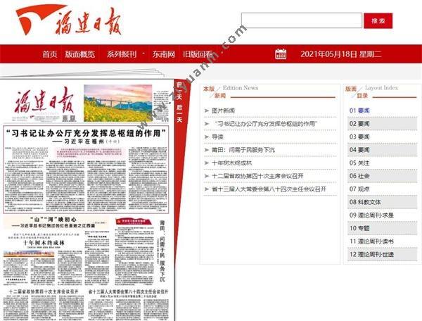 福建日报电子版