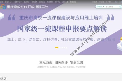 重庆高校在线开放课程平台